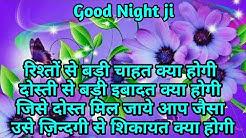 Rishton💕💕Se Badi Chahat Kya Hogi Dosti Se💞Badi Ibadat Kya Hogi | Good night shayari