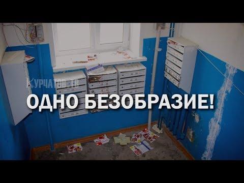 ЖИТЕЛИ КУРЧАТОВА ВОЗМУЩЕНЫ КАЧЕСТВОМ КАПРЕМОНТА-2017