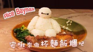 【安啾(ゝ∀・)】摸魚小教室 ✰ 做出杯麵治癒飯糰ベイマックス御握り Baymax onigiri/rice