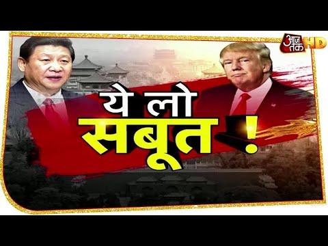 चीन के खिलाफ लामबंद हो रहीं महाशक्तियां! China की 'कोरोना कूटनीति' का पूरा विश्लेषण