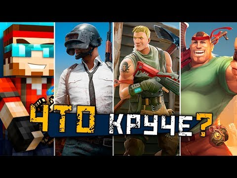 Что круче? PUBG Mobile, Fortnite, Pixel Gun 3D (ПГ3Д), Guns Of Boom