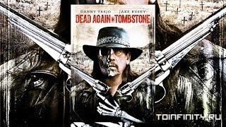 Мертвец из Тумстоуна 2 (2017) трейлер