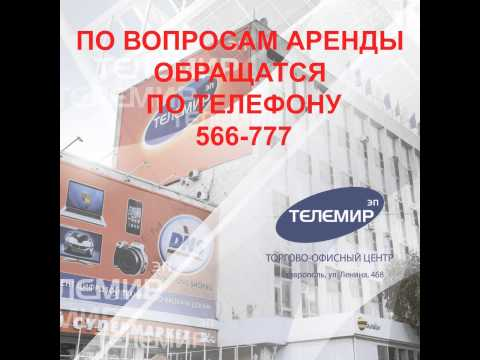 Аренда офиса в Ставрополе