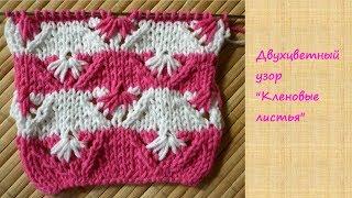 """Вязание спицами. Двухцветный узор """"Кленовые листья"""". Two color knitting patterns."""