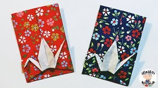 折り紙 「鶴のポチ袋(お年玉袋)」 の折り方 Origami Crane Envelope #3【音声解説あり】 / ばぁばの折り紙 thumbnail