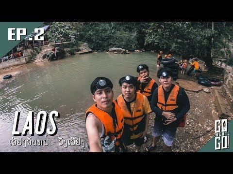 วังเวียง มาครั้งเดียวไม่พอ | Laos EP.2 | GoWentGo