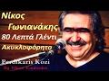 Νικος Γωνιανακης ~ 80 Λεπτα γλεντι...Ακυκλοφορητο