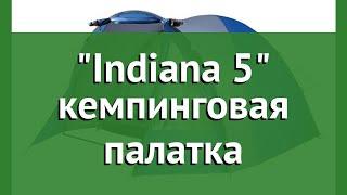 Indiana 5 кемпинговая палатка (Trek Planet) обзор 70114 производитель Girvas (Китай)