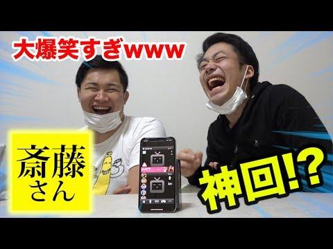 【神回】斉藤さんで嫌いなYouTuber聞いたら、やっぱり◯◯だった...!!