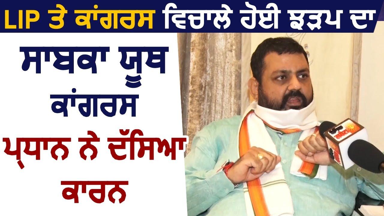 Exclusive : LIP और कांग्रेस के बीच हुई झड़प का Ex Youth Congress प्रधान Rajiv Raja ने बताया कारण