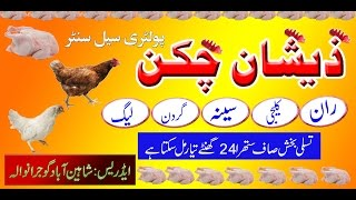 How to Make poultry farm flex Design Complete Course In Urdu & Hindi