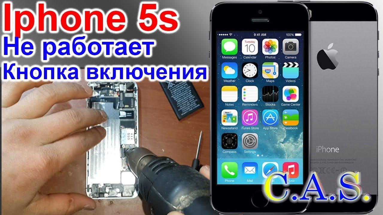 ремонт блокировки на айфоне 5