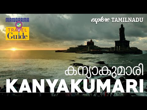 Kanyakumari - കന്യാകുമാരി - Travel Guide