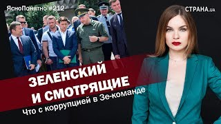 Зеленский и смотрящие. Что с коррупцией в Зе-команде | ЯсноПонятно #212 by Олеся Медведева