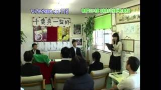 鳴門 ワイワイYEG 2011年11月 Vol.115 本格焼き芋焼酎 斬 発表会 徳...