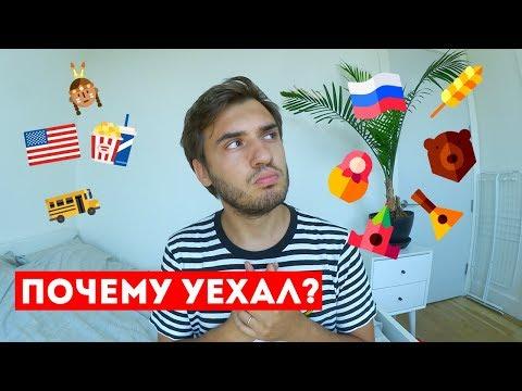 Почему я уехал из России в США?