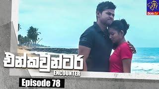 Encounter - එන්කවුන්ටර් | Episode 78 | 06 - 09 - 2021 | Siyatha TV Thumbnail