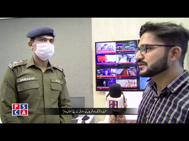 """City monitoring and Citizen Guidance Room """"Ops"""" 