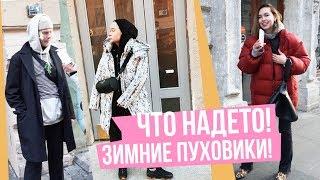 Что надето #12 | Зимние образы петербуржцев! Улица Рубинштейна.
