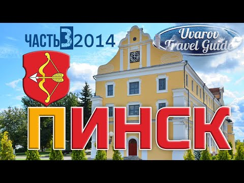 ПИНСК Belarus Travel Guide