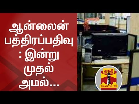 Online Registration begins in 242 Sub-registrar Offices | Thanthi TV