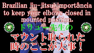 Brazilian jiu-jitsu: importância to keep your elbows closed in mounted position. ブラジリアン柔術:マウントポジション