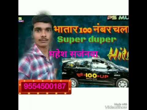 भतार 100 नंबर चलावे 2018 Hit D J Song Bhatar 100 Number July 2018 Ka Sabse Hit Song Mahesh