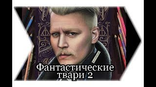 Фантастические твари 2 - актеры и синопсис