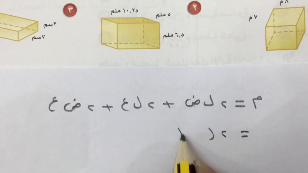 مساحة سطح المنشور الرباعي رياضيات سادس الفصل الثاني Youtube