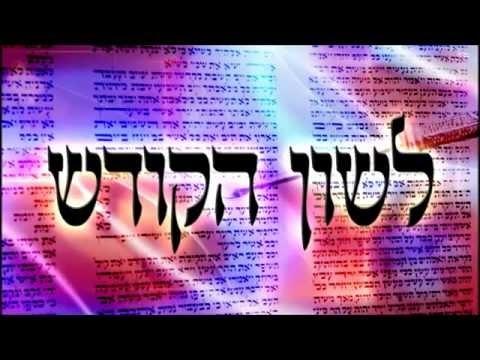 כל מילה יש לו חידוש מהתורה (2) לשון הקודש הרב אפרים כחלון