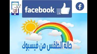 حالة الطقس من فيسبوك screenshot 2