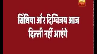 Scindia And Digvijaya Singh Will Not Come To Delhi Following Political Circumstances   ABP News
