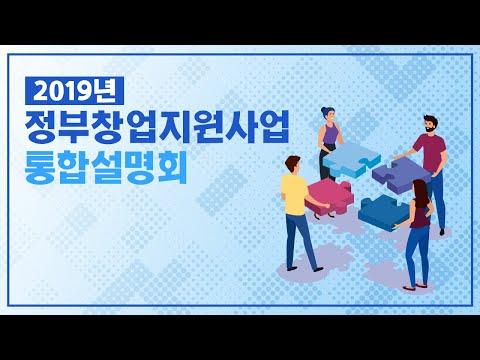 2019년 정부창업지원사업 통합설명회
