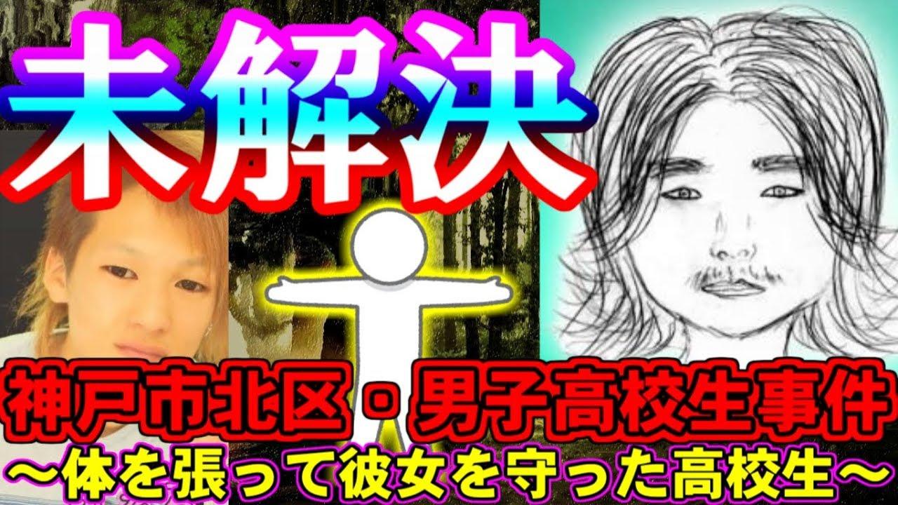 高校生 男子 神戸 市 北 事件 区 殺人