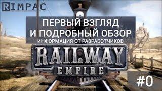 Railway Empire #0 | первый взгляд и подробный обзор!