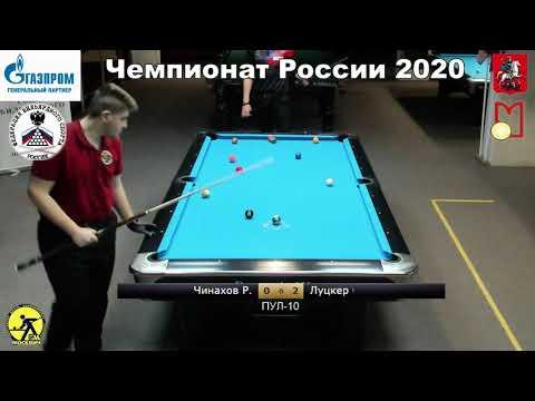 Чинахов.Р (Chinahov.R) vs  Луцкер.С (Lutsker.S) (Пул-10) Чемпионат России 2020г.
