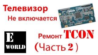 TOSHIBA TV, shu jumladan Emas! TCON ta'mirlash. (2 qism)