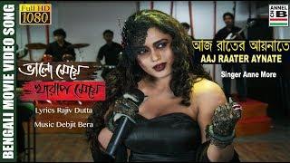 aaj-raater-aynate-bengali-movie-song-bhalo-meye-kharap-meye