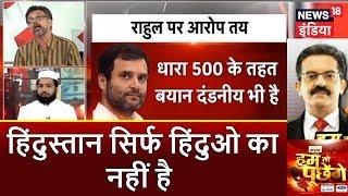 Asad Khan: हिंदुस्तान सिर्फ हिंदुओ का नहीं है | HTP |  #फँस_गए_राहुल | News18 India