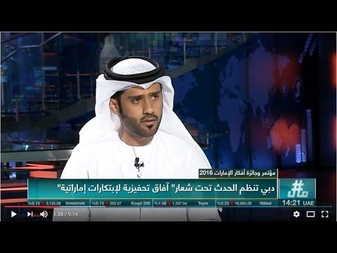 مؤتمر وجائزة أفكار الإمارات/مقابلة المهندس محمد المطوع- قائم بعمل الأمين العام - مجموعة دبي للجودة