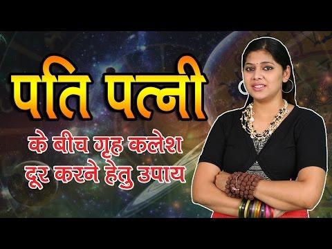 पति-पत्नि के कलेश निवारण हेतु उपाय ||  Sukh, Shanti, Samridhi Ke Upay  || वैवाहिक जीवन  को सफल बनाये