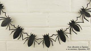 Как сделать ГИРЛЯНДУ ИЗ ПАУКОВ НА ХЭЛЛОУИН своими руками из бумаги. Spider garland