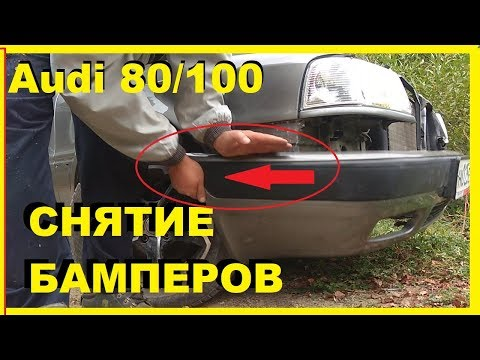 Как снять передний и задний бампер на Ауди 80,100. Все просто!!!