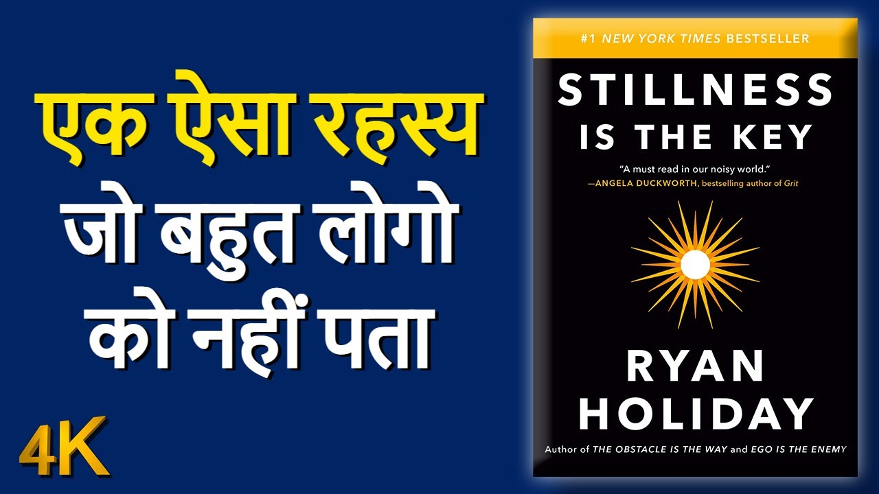 Stillness is The Key by Ryan Holiday Audiobook | Book Summary in Hindi