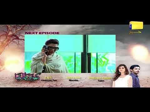 Kabhi Socha Na Tha - Episode 22 Teaser | HAR PAL GEO