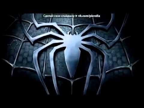 английская песня про паука