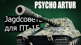 Jagdсоветы для ПТ-15