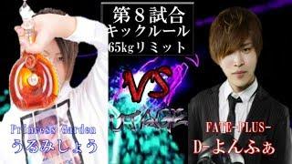 宴-UTAGE-第31幕 第8試合 大阪Princess Gardenうるみしょう VS歌舞伎町FATE-PLUS-  D-ヨンファ