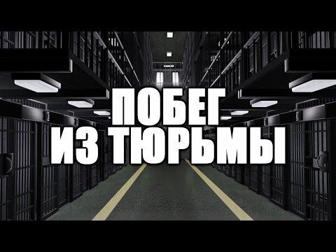 #Quest 3 - Побег из тюрьмы