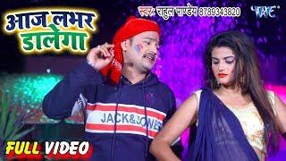 Rahul Pandey का सुपरहिट होली गीत #वीडियो सांग | Aaj Lover Dalega | Bhojpuri Hit Song